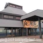 北海道 道の駅|おびら鰊番屋<トイレ&プチ情報>