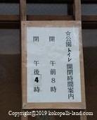 神威岬トイレ時間