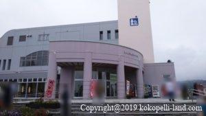 道の駅あしょろ銀河ホール211