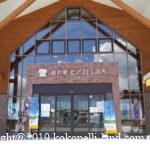 北海道道の駅|ピア21しほろ<トイレ&プチ情報>
