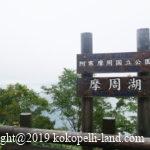 北海道車中泊の旅9日目|摩周湖・タウシュベツ川橋梁展望台