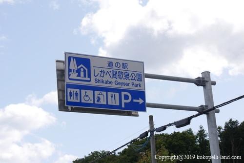 道の駅しかべ間歇泉公園