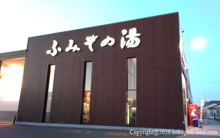 北海道お風呂