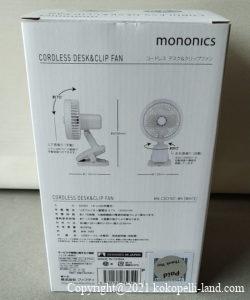 自動首振りコンパクト扇風機(パッケージ)