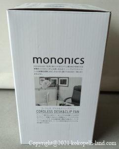 自動首振りコンパクト扇風機(mononics)